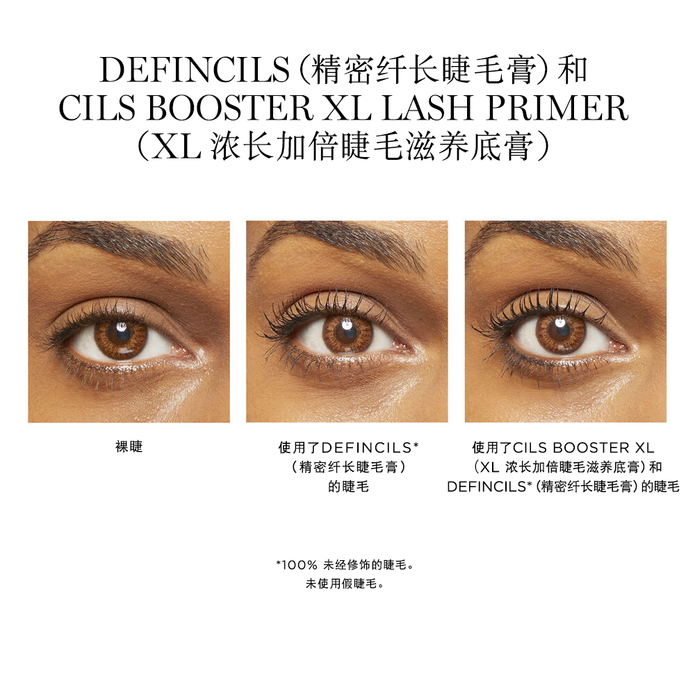 Définicils High-Definition Mascara(精臻采纤长浓密睫毛膏)