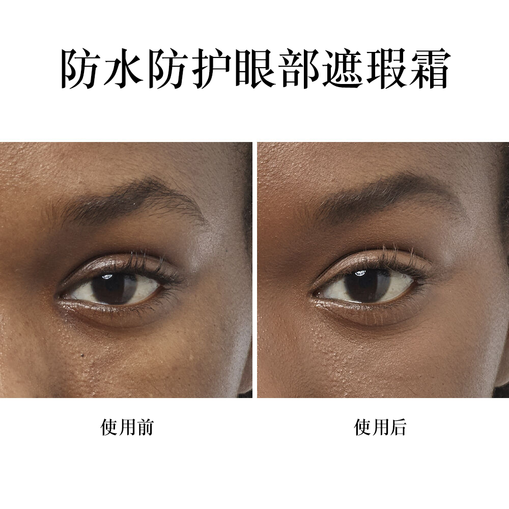 Effacernes(防水防护眼部遮瑕霜)
