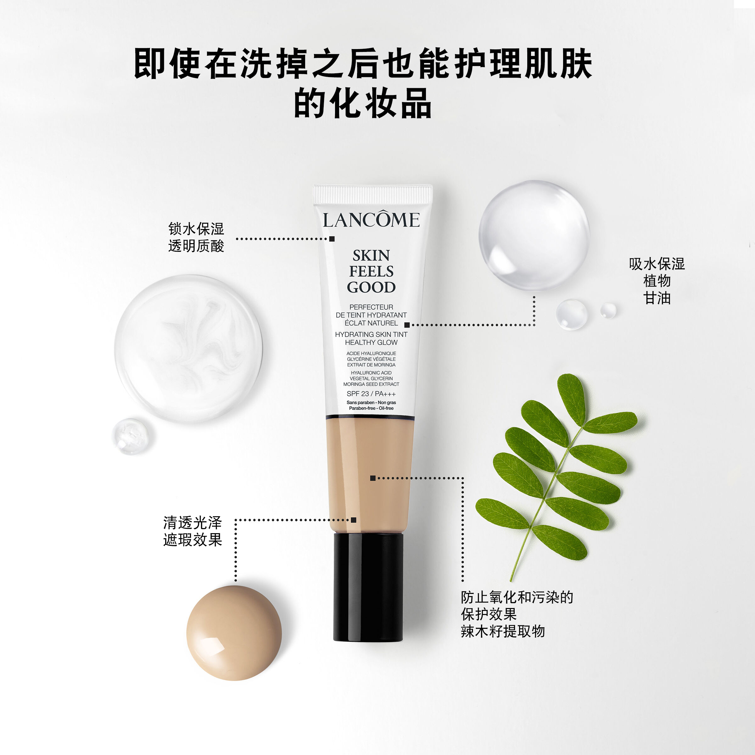 Skin Feels Good Skin Nourishing Foundation(兰蔻畅爽肌肤保湿粉底液)