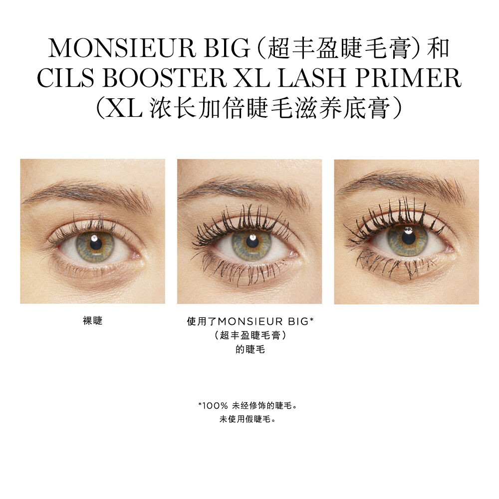 Monsieur Big Mascara(超丰盈睫毛膏)