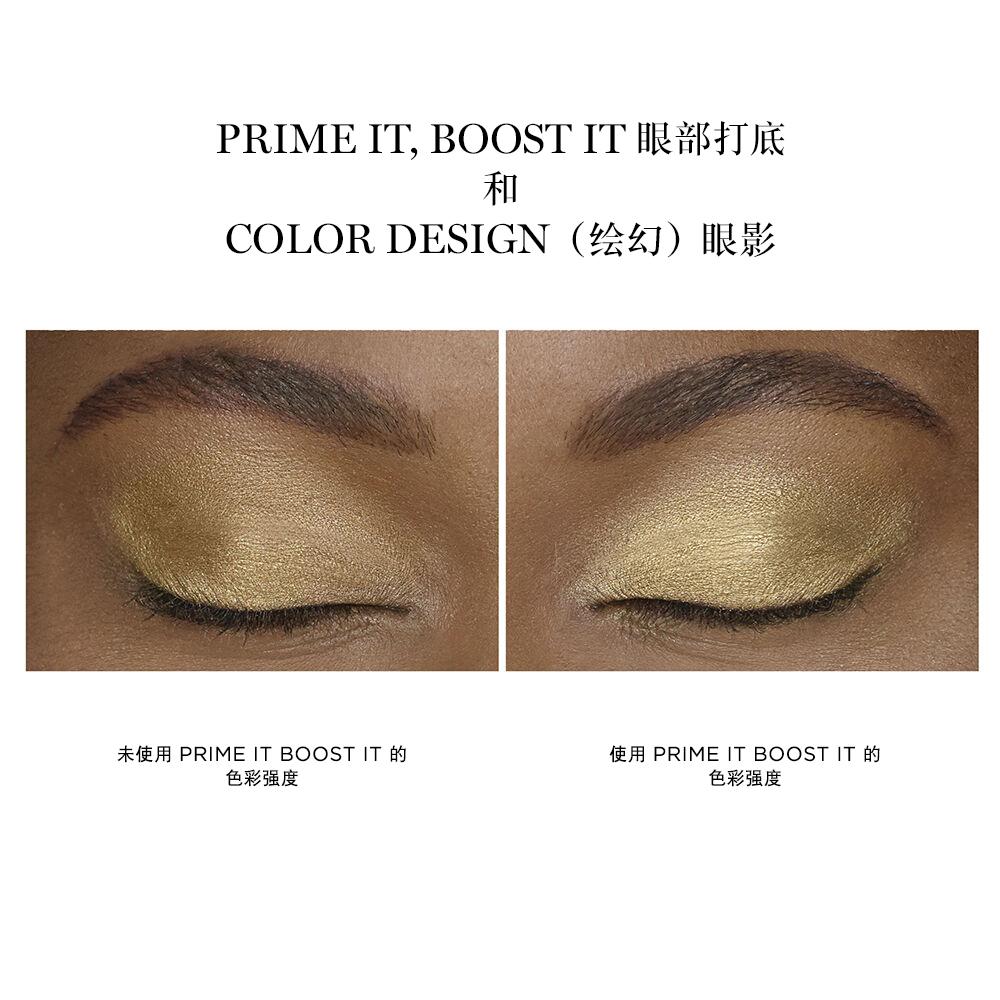 Prime It Boost It(妆前乳)