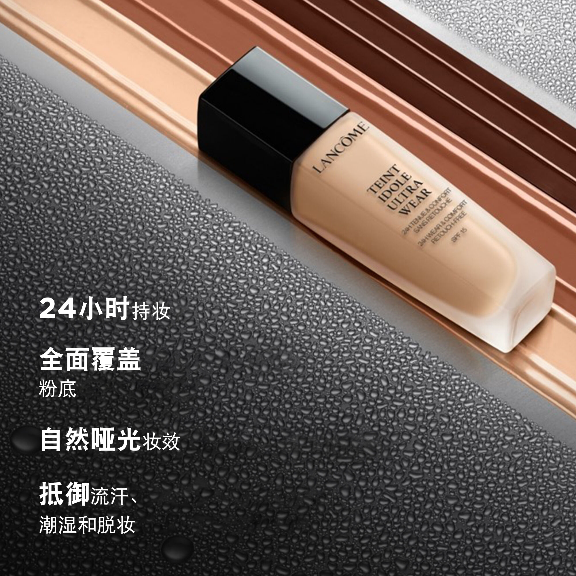 Teint Idole Ultra 24H Long Wear Foundation(24 小时无痕舒适粉底液)